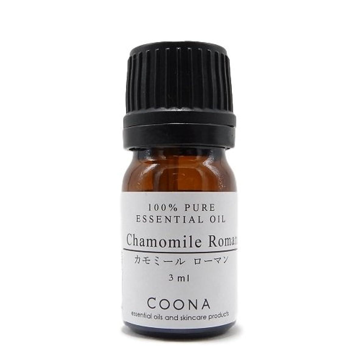 唯物論見つける同盟カモミール ローマン 3 ml (COONA エッセンシャルオイル アロマオイル 100%天然植物精油)