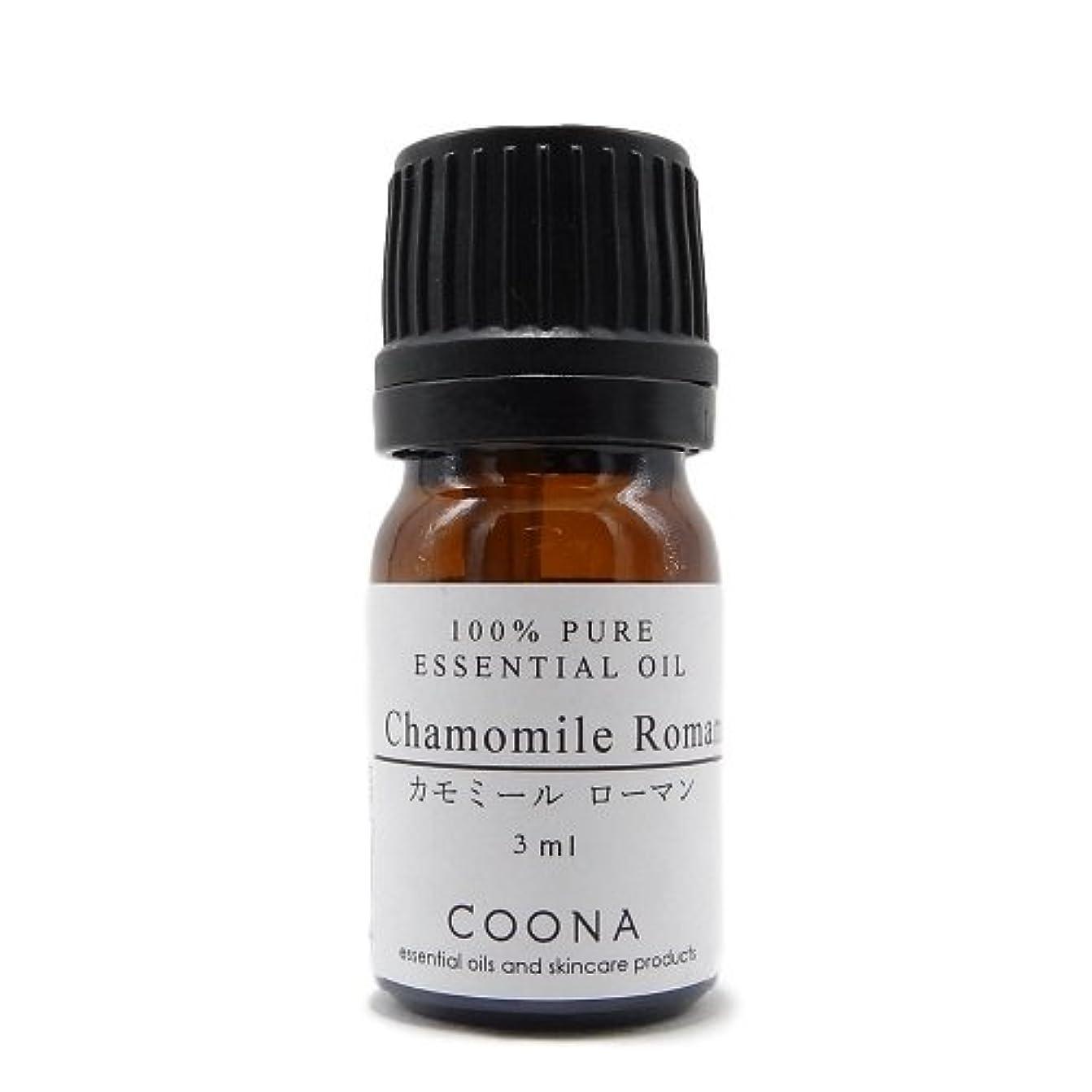 お金ゴムコンチネンタル従者カモミール ローマン 3 ml (COONA エッセンシャルオイル アロマオイル 100%天然植物精油)