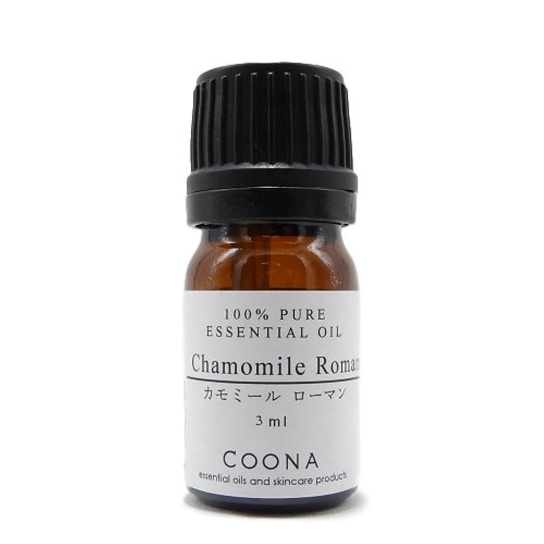 ラショナル白い熟練したカモミール ローマン 3 ml (COONA エッセンシャルオイル アロマオイル 100%天然植物精油)
