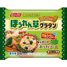 【冷凍】【12袋】ほしいぶんだけ ほうれん草グラタン 4個