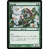 マジック:ザ・ギャザリング 【花の壁】【アンコモン】 PLC12-081-UC ≪プレインチェイス2012≫