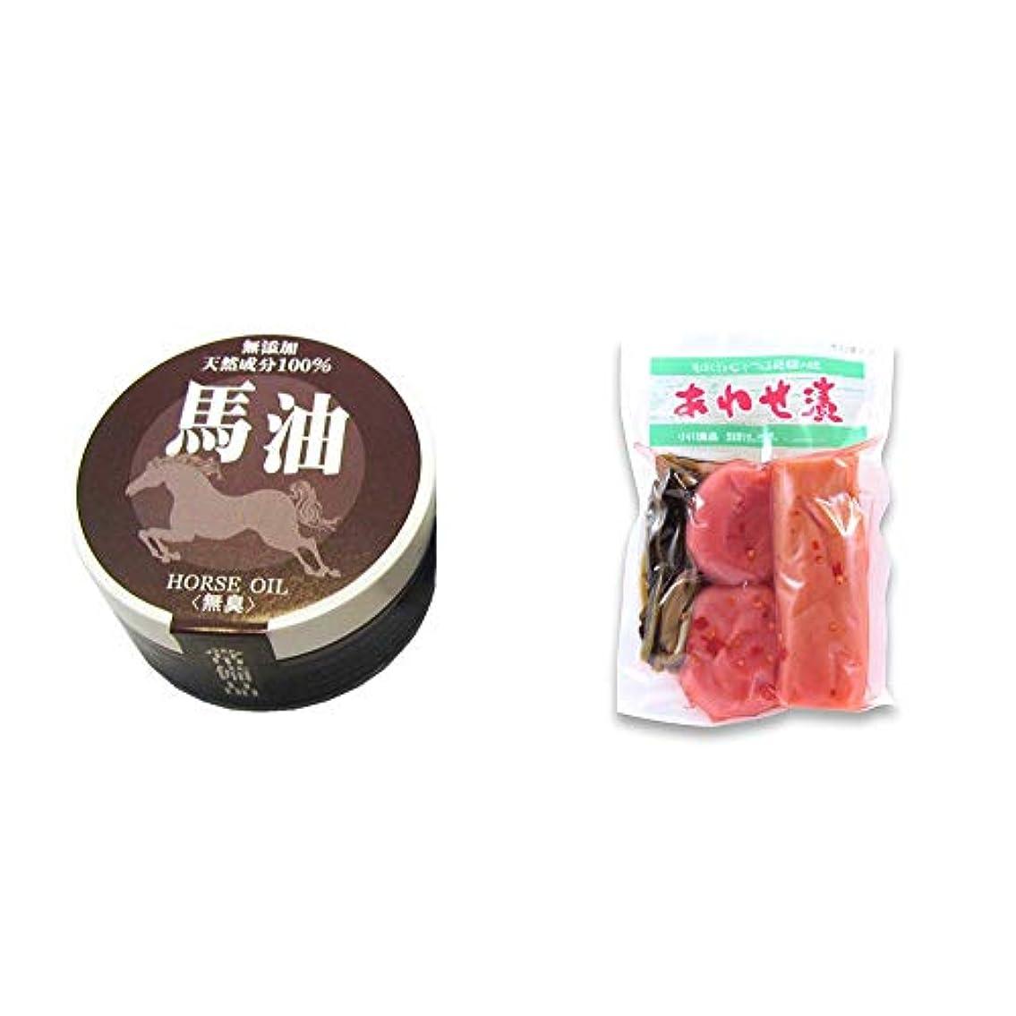 できたシチリア鮫[2点セット] 無添加天然成分100% 馬油[無香料](38g)?あわせ漬け(300g) [赤かぶら?たくあん?赤かぶ菜]