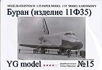 YG-MODEL 1:33 ソ連宇宙船ブラン&打ち上げロケット・エネルギアセット品(Card Model)