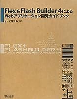 Flex&Flash Builder 4 による Webアプリケーション開発ガイドブック