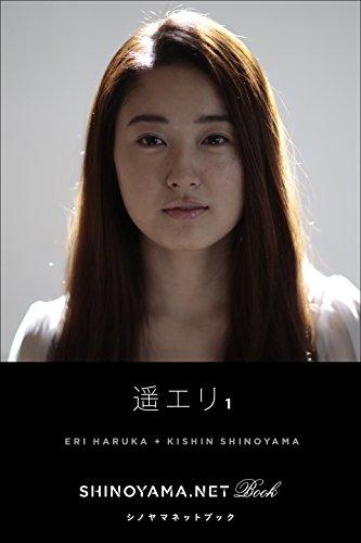 遥エリ1 [SHINOYAMA.NET Book] シノヤマネット
