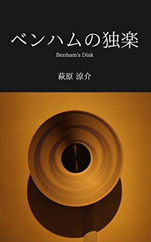 ベンハムの独楽の詳細を見る