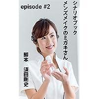 シナリオブック メンズメイクのミガキさん episode#2