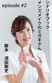 [須田剛史]のシナリオブック メンズメイクのミガキさん episode#2