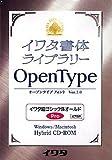 イワタ書体ライブラリーOpenType(Pro版) イワタ細ゴシック体オールド