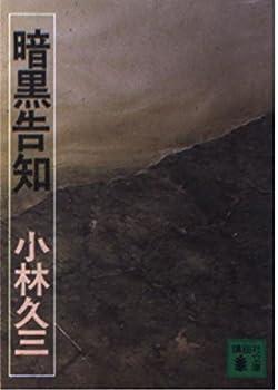 暗黒告知 (講談社文庫 こ 2-1)