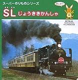 SLじょうききかんしゃ (スーパーのりものシリーズ)