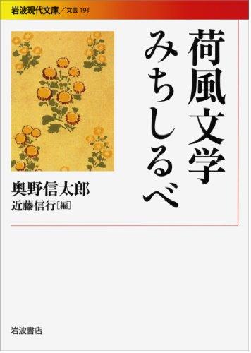 荷風文学みちしるべ (岩波現代文庫)の詳細を見る