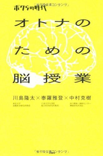 オトナのための脳授業—ボクらの時代