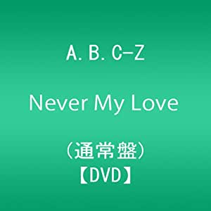 Never My Love (通常盤:DVD ONLY)