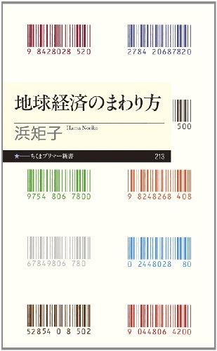地球経済のまわり方 (ちくまプリマー新書)