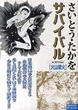 サバイバル 火山噴火 (SPコミックス SPポケットワイド)