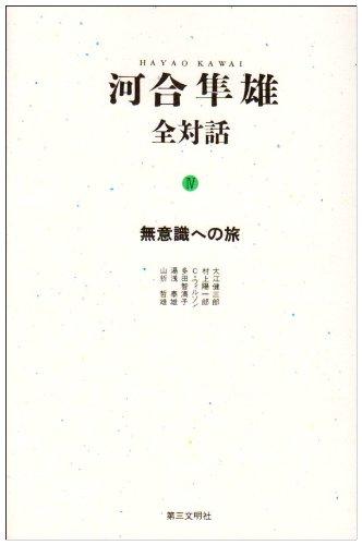 無意識への旅 (河合隼雄全対話)の詳細を見る