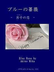 ブルーの薔薇 -月子の恋-
