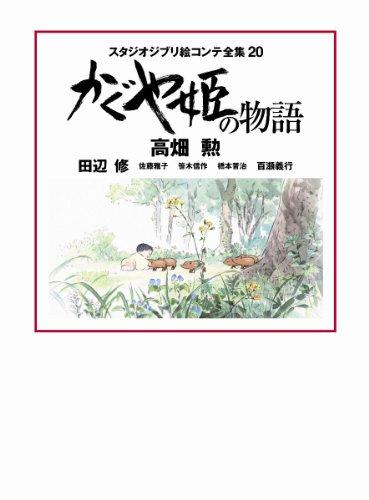かぐや姫の物語: スタジオジブリ絵コンテ全集20...