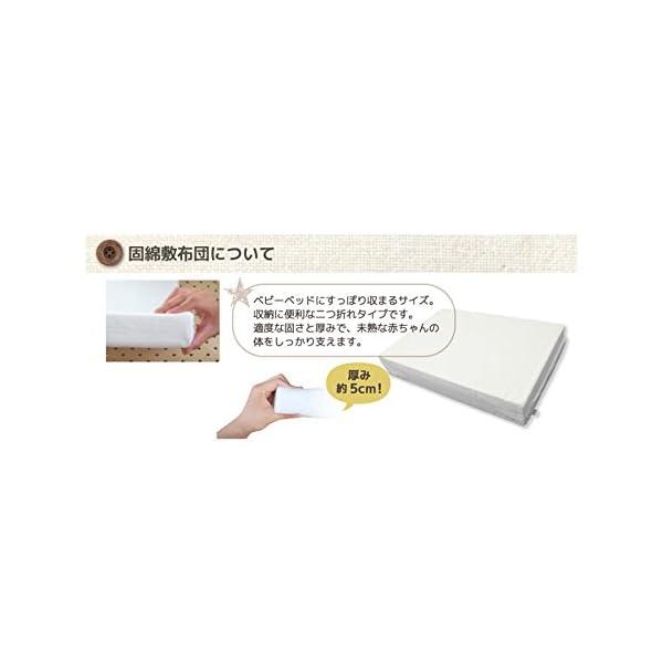 日本製 ミニサイズベビー敷布団 固綿 二つ折れ...の紹介画像3