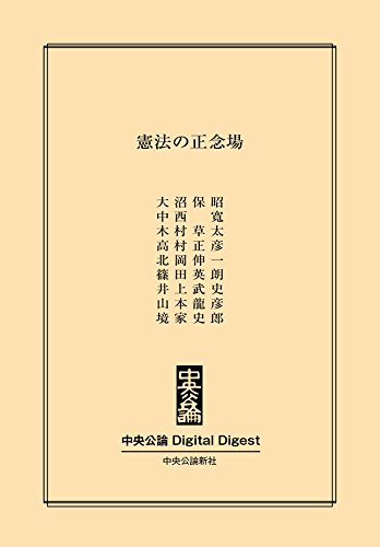 憲法の正念場 (中央公論 Digital Digest)