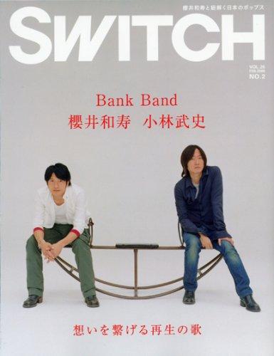 SWITCH vol.26 No.2(スイッチ2008年2月号)特集:櫻井和寿 小林武史 Bank Band[想いを繋げる再生の歌]の詳細を見る