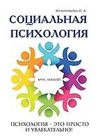 Социальная психология. Social Psychology: Курс лекций