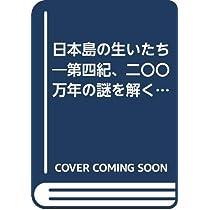 日本島の生いたち―第四紀、二〇〇万年の謎を解く (1977年) (DBS cosmos library―おはなし地球科学)