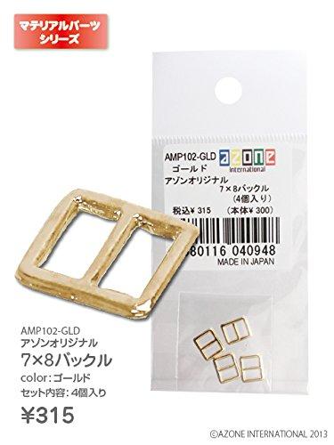 1/6ドール用マテリアルパーツ アゾンオリジナル 7×8バックル ゴールド