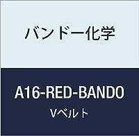 バンドー化学 A形Vベルト(レッドシール) A16-RED-BANDO