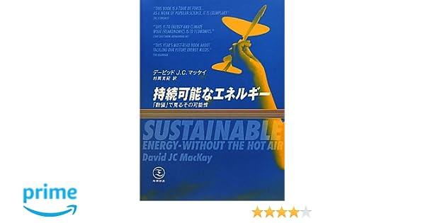 持続可能なエネルギー―「数値」...