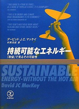 持続可能なエネルギー―「数値」で見るその可能性の詳細を見る