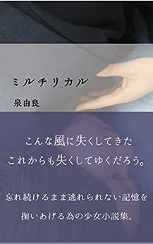 [泉由良]のミルチリカル (白昼社)