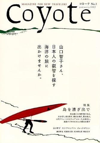 coyote(コヨーテ)No.3 特集・島を漕ぎ出で「日本人の叡智を探す海洋の旅」