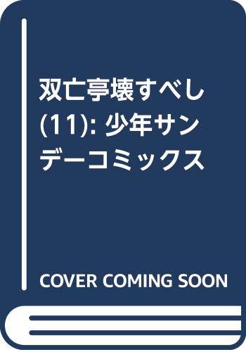 双亡亭壊すべし(11): 少年サンデーコミックス