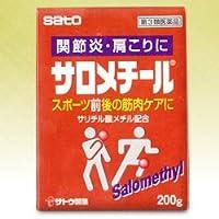 【第3類医薬品】サロメチール 200g ×3