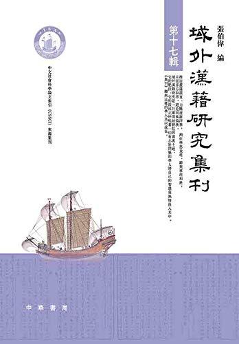 Amazon   域外汉籍研究集刊 第十...