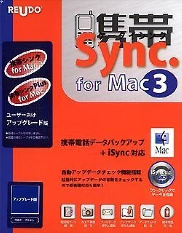 コレクション狂った同行携帯シンク for Mac 3 アップグレード版(ケーブルレス)