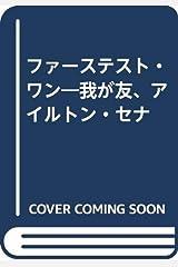 ファーステスト・ワン―我が友、アイルトン・セナ 単行本