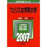 フェリス女学院大学 (2007年版 大学入試シリーズ)