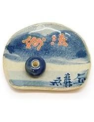 香皿 京の風物詩 夏 「妙法」