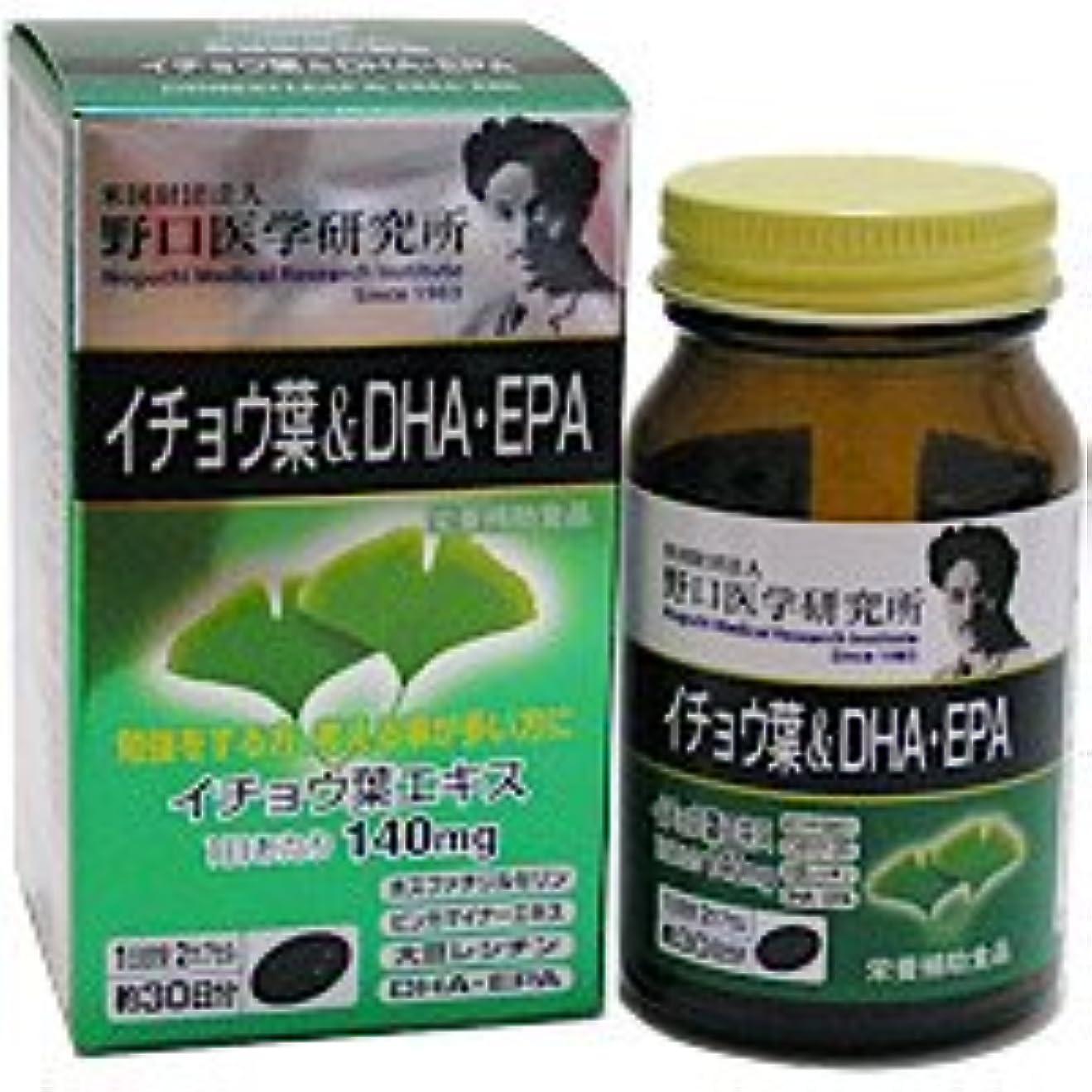 襟乱す天の野口医学研究所 イチョウ葉&DHA+EPA60粒5個セット