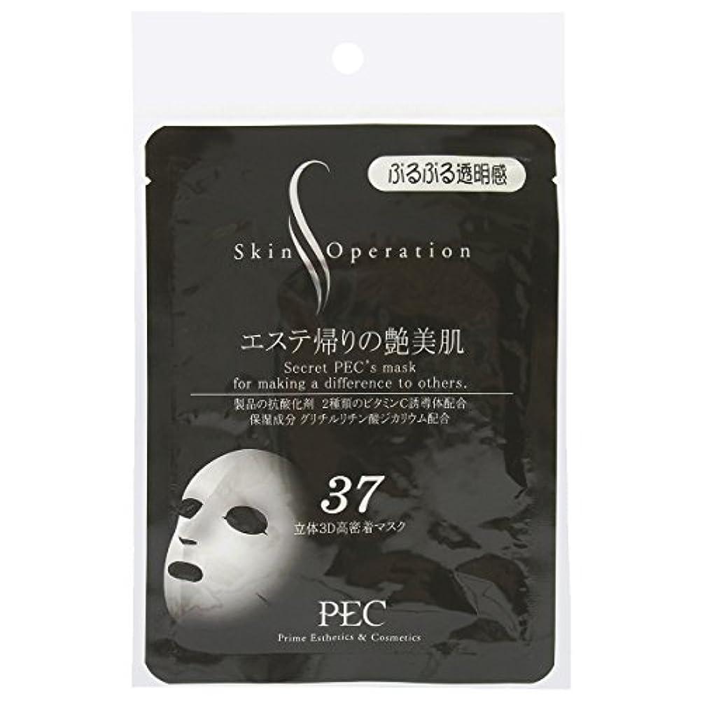 ライブトレード冒険者スキンオペレーション マスク37