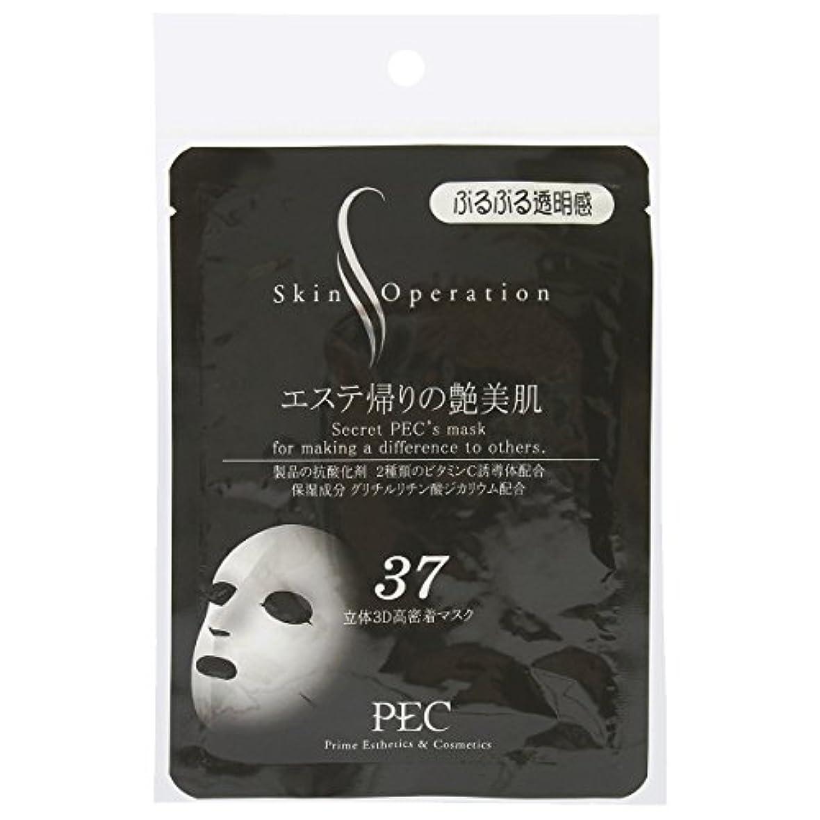 スキンオペレーション マスク37