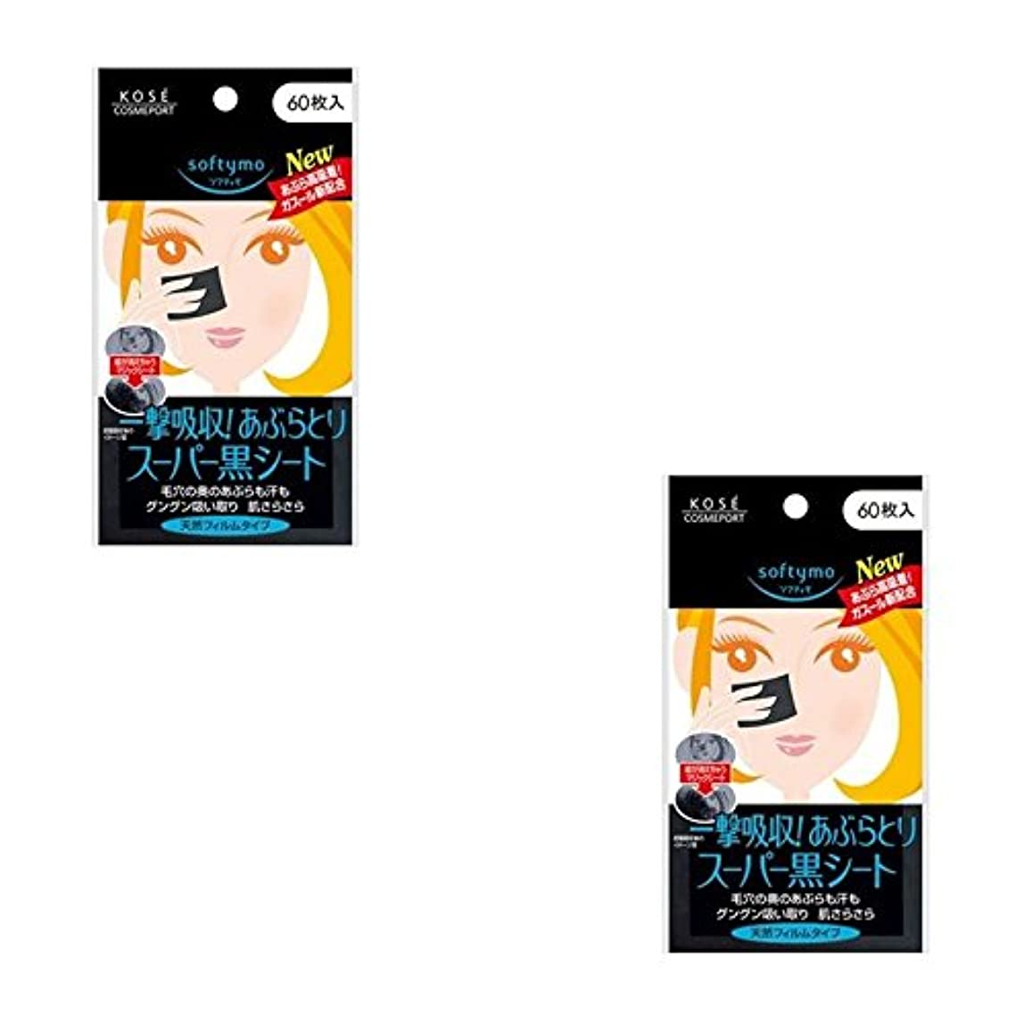 【まとめ買い】KOSE コーセー ソフティモ スーパーあぶらとり黒シート N 60枚【×2個】