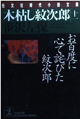 木枯し紋次郎 (11) (光文社文庫)の詳細を見る
