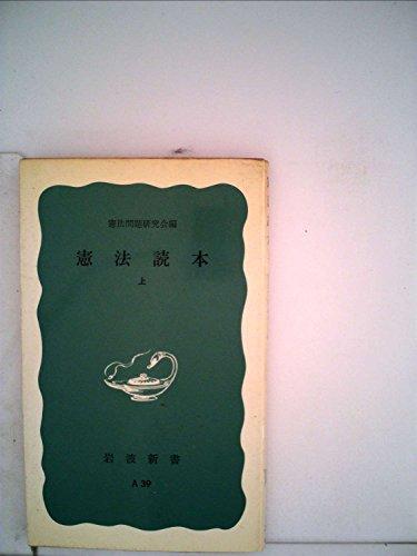 憲法読本 上 (岩波新書 青版 555)の詳細を見る