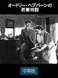 オードリー・ヘプバーンの若妻物語(字幕版)