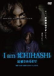 【動画】I am ICHIHASHI 逮捕されるまで