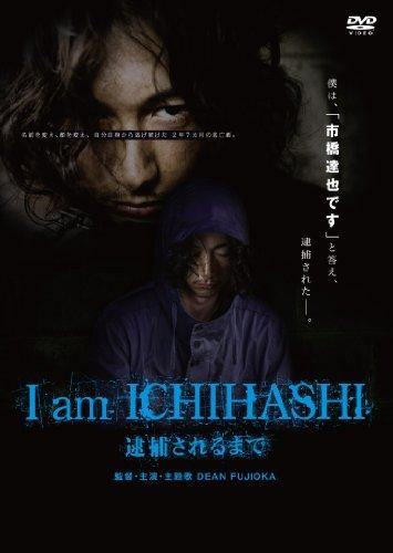 I am ICHIHASHI 逮捕されるまで [DVD]